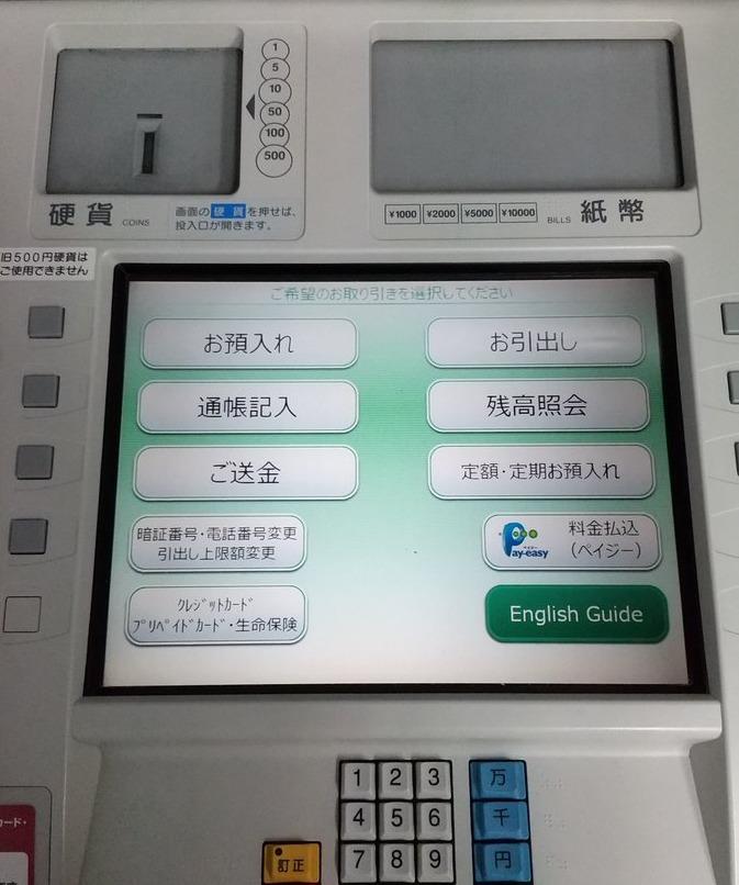 Atm 入金 コンビニ 小銭